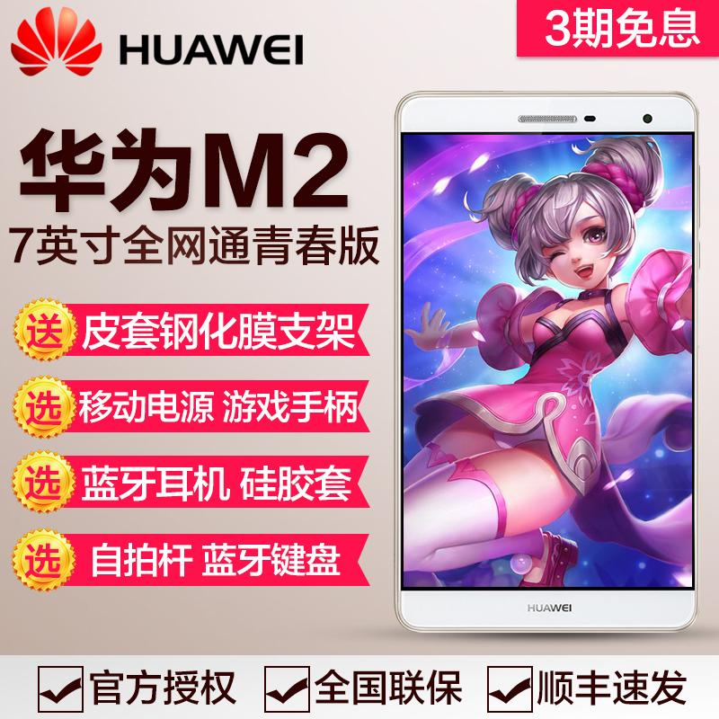 Huawei/ huawei PLE-703L M2 молодежный вариант 4г вся сеть вызов 7 дюймовый мобильный телефон эндрюс планшетный компьютер