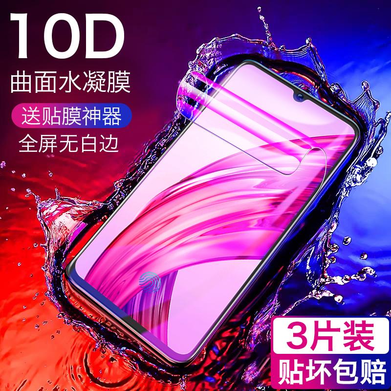 oppor15钢化膜oppor17水凝膜findx手机膜全屏r17r15梦境版r(用5元券)