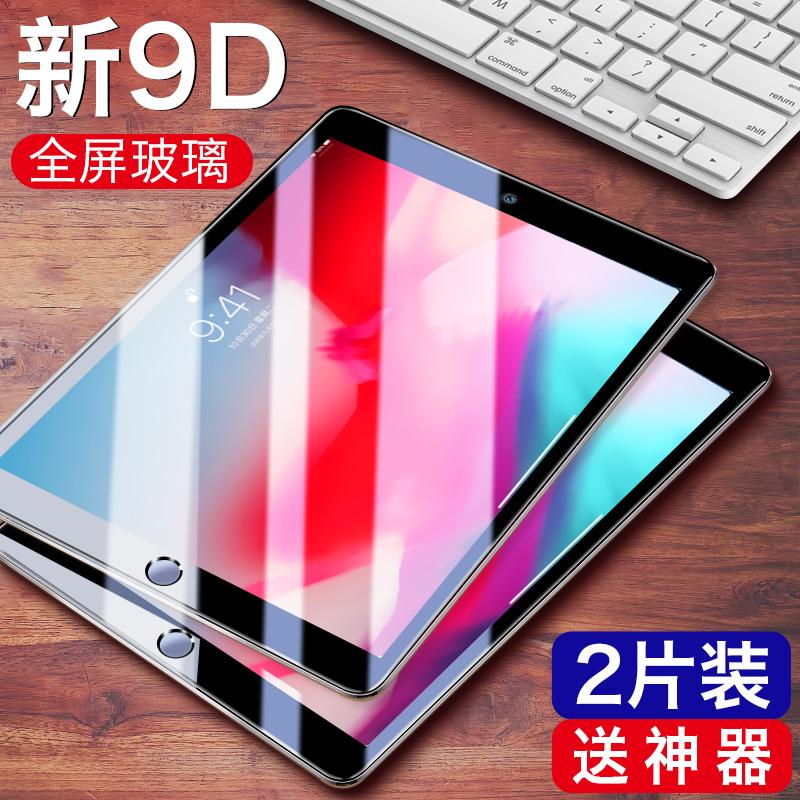12.80元包邮ipad air2钢化膜mini4膜苹果ipad迷你5平板ipad2018新款2