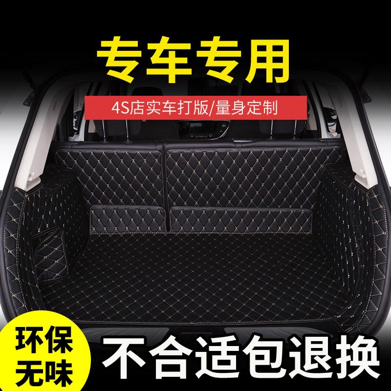 汽车后备箱垫防水尾箱垫子全新2018款后尾箱垫千款车型可定制专用