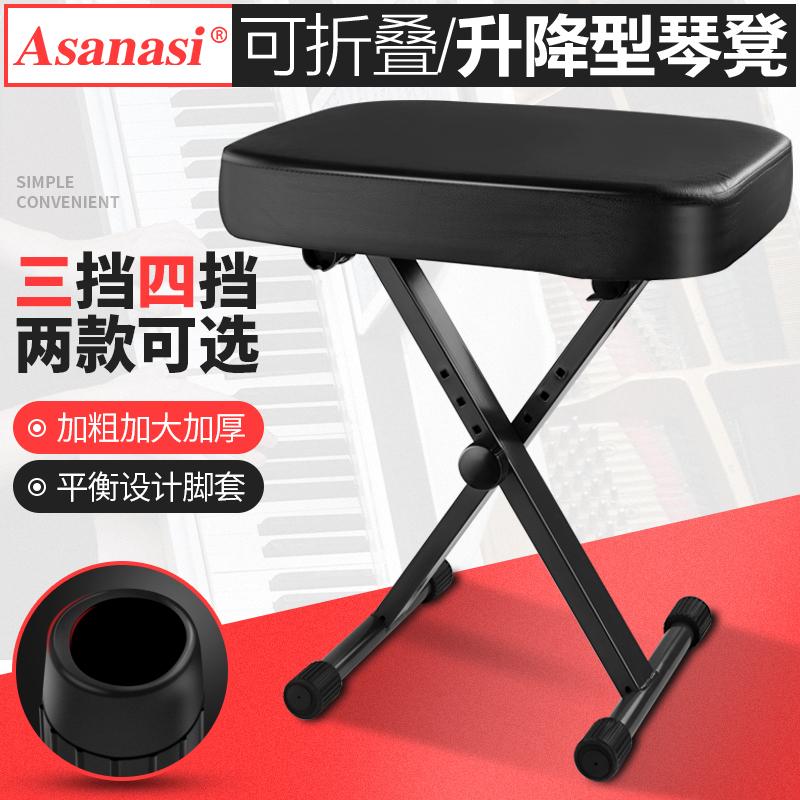 琴登可折叠蹬电子琴凳二胡古筝凳