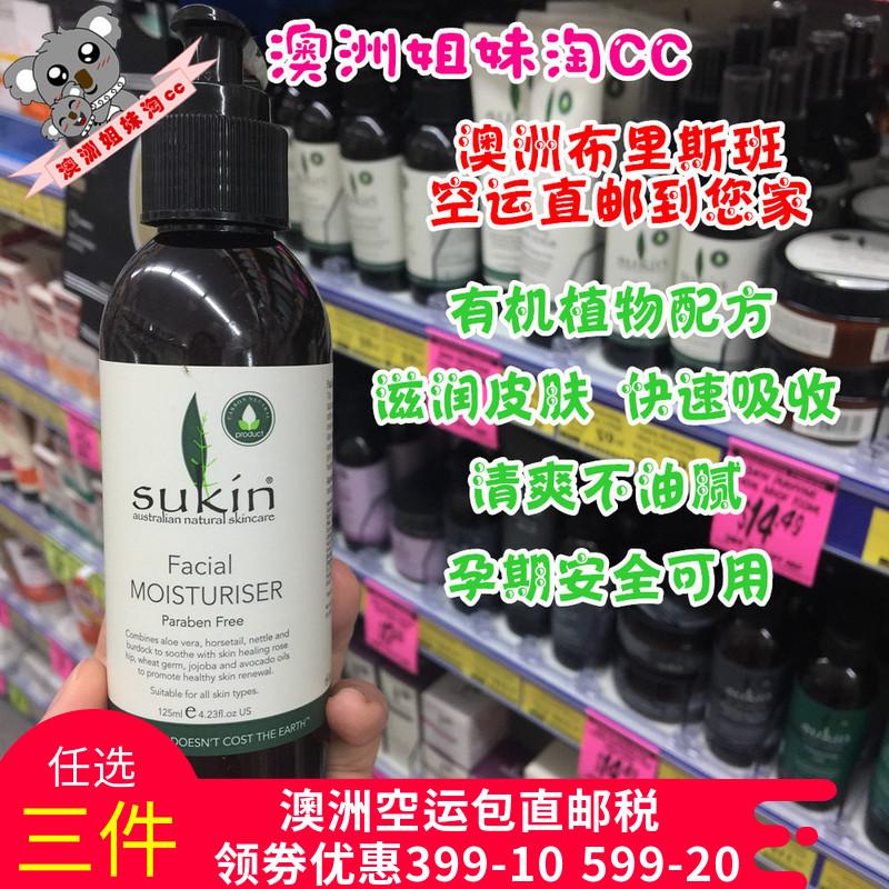 澳洲空运直邮 Sukin苏芊植物保湿乳液面霜125ml 孕期可用易吸收