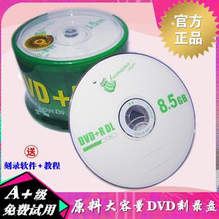 香蕉 8G光盘50片大容量D9空白光盘光碟片 8.5G光盘DVD刻录盘DVD