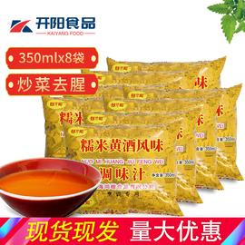 郑开阳糯米黄酒袋装料酒调味汁350ml*8包/箱烹饪调味料 包邮