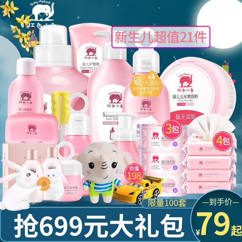 红色小象新生婴儿洗护用品洗发沐浴露爽身粉宝宝洗衣皂液套装正品