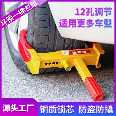汽车轮胎锁加厚锁车器车轮锁小轿车防盗车锁专用锁车器牛角锁车锁