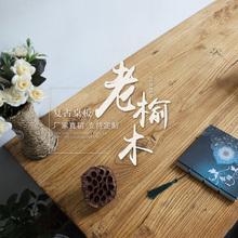 老榆木老门板复古桌板摄影实木风化吧台案台原木餐桌茶桌书桌定制