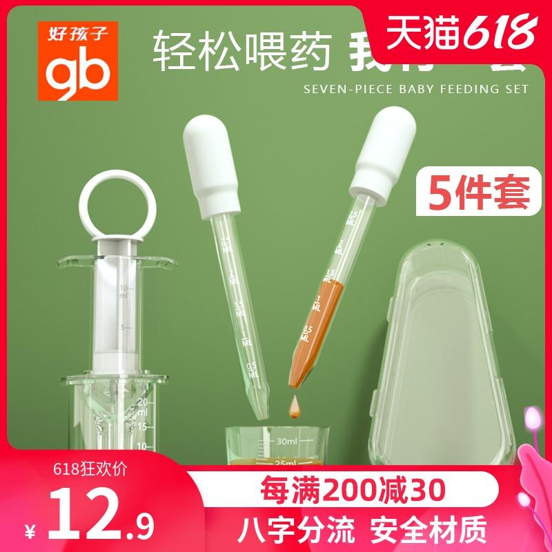 好孩子喂药器神器婴儿防呛滴管式宝宝幼儿儿童吃药吸管喝新生儿水