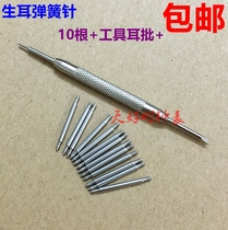 粗弹簧生耳杆1.5mm包邮送工具手表配件弹簧表带针不锈钢无缝表耳