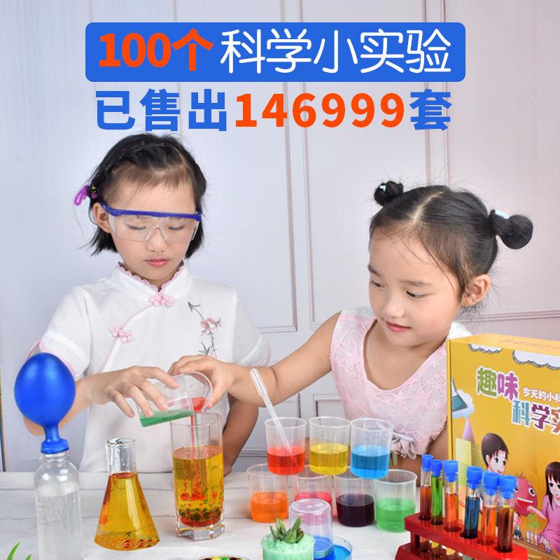 儿童趣味科学实验整套装小学生幼儿园steam玩具手工小制作diy材料