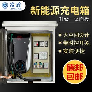 充电桩保护箱特斯拉比亚迪BYD新能源汽车不锈钢配电箱荣威充电箱