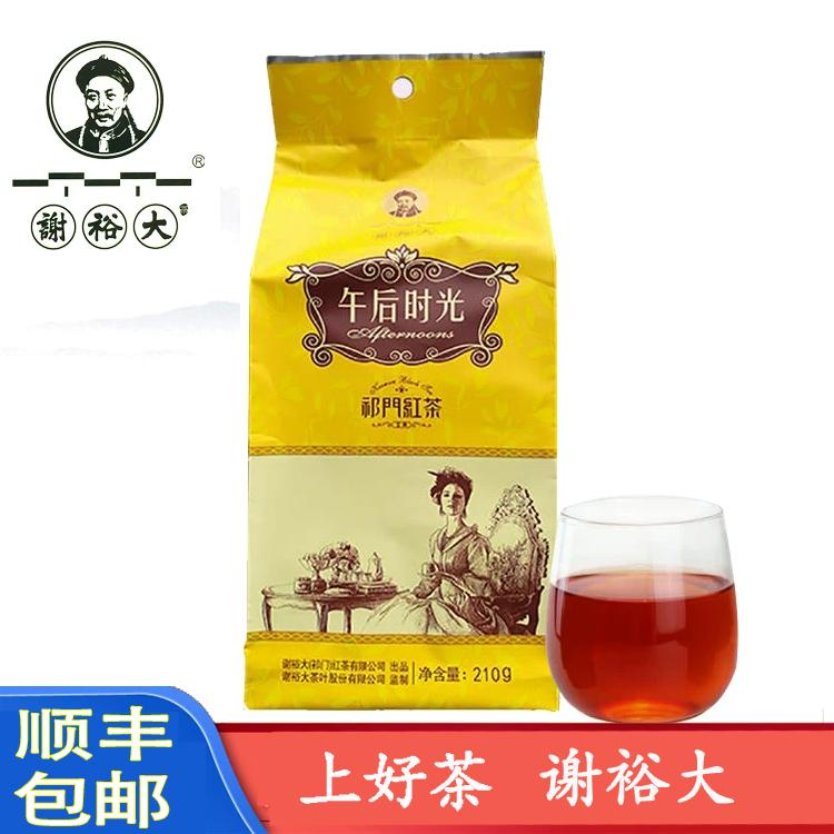 谢裕大祁门红茶 午后时光三级 210g/袋黄山茶叶功夫茶安徽特产