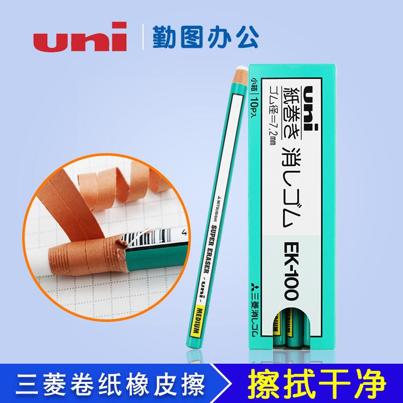 日本Uni三菱橡皮 EK-100卷纸橡皮擦 笔形象皮 高光像皮不易脏