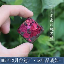 小镇人家玫瑰黑糖块古秘云南大理传统方法甘蔗包装老红糖月子红糖