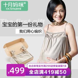 十月妈咪防辐射孕妇装外穿四季银纤维内穿怀孕期孕妇防辐射服吊带