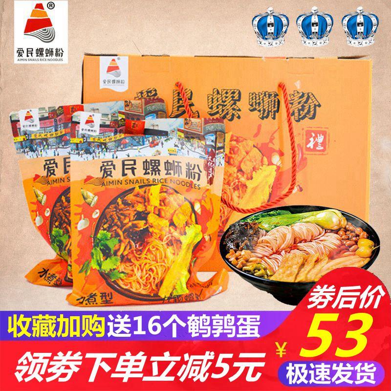 爱民螺蛳粉320g*6袋礼盒装方便速食正宗柳州螺丝粉香辣螺狮粉包邮