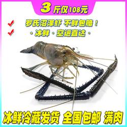 新鲜罗氏虾小河虾罗氏沼泽虾活体冷冻大头虾超大虾顺丰包邮3斤装