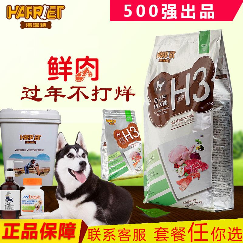h3海瑞特狗粮成犬20斤金毛泰迪哈士奇贵宾拉布拉多比熊全犬种10kg优惠券