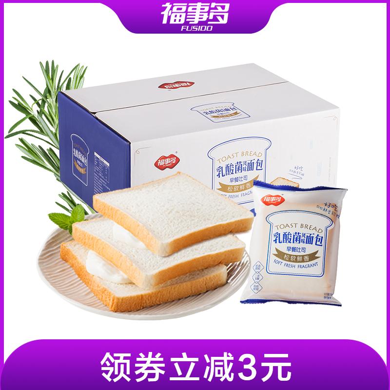 福事多 乳酸菌紫米夹心吐司面包1kg整箱早餐营养学生黑麦代餐面包