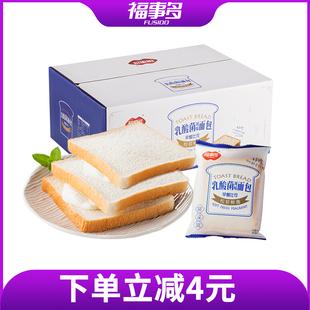 福事多 乳酸菌吐司面包1kg营养早餐手撕夹心面包整箱零食小吃糕点