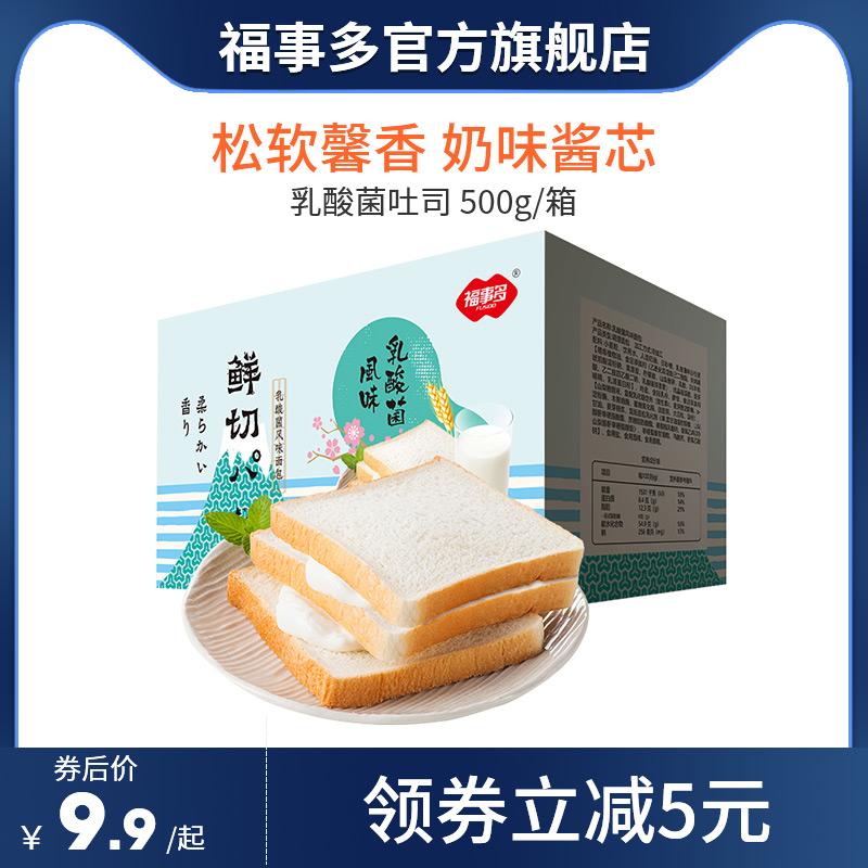 福事多海盐芝士夹心乳酸菌吐司手撕面包500g早餐整箱零食营养代餐