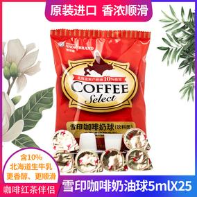 日本进口北海道纯醇雪印咖啡奶伴侣