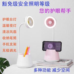 新款创意多功能风扇台灯可折叠USB笔筒手机支架LED阅读护眼小夜灯