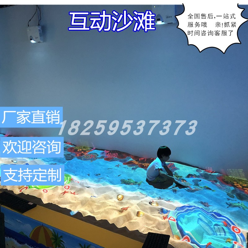 Childrens interactive projection beach fishing game 3D ground virtual projection fishing beach game equipment