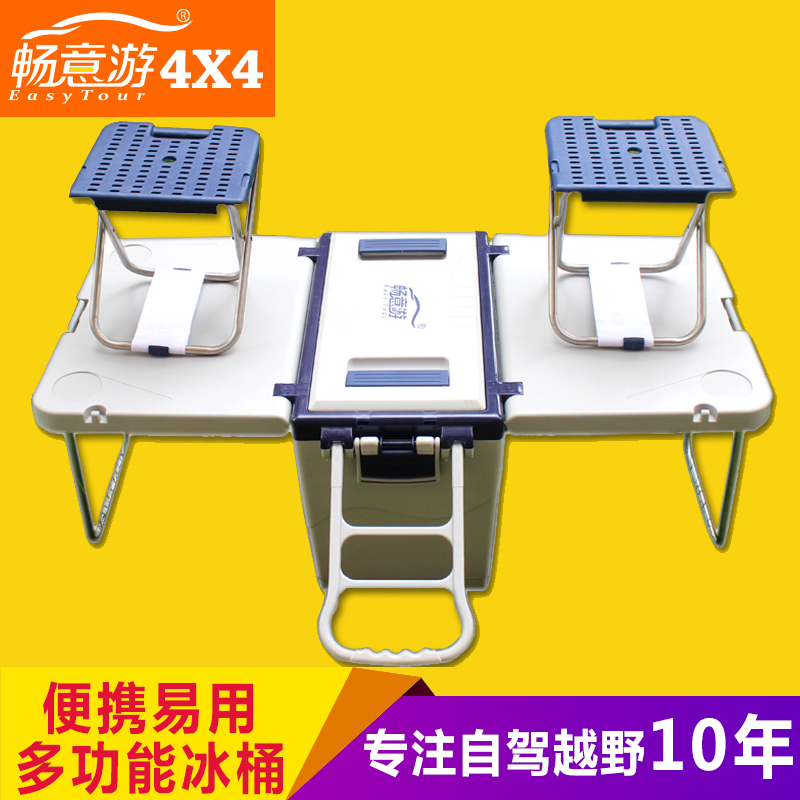 畅意游冰桶折叠桌车载保温箱户外家用便携冷藏箱滑翔翼冰桶25.6L