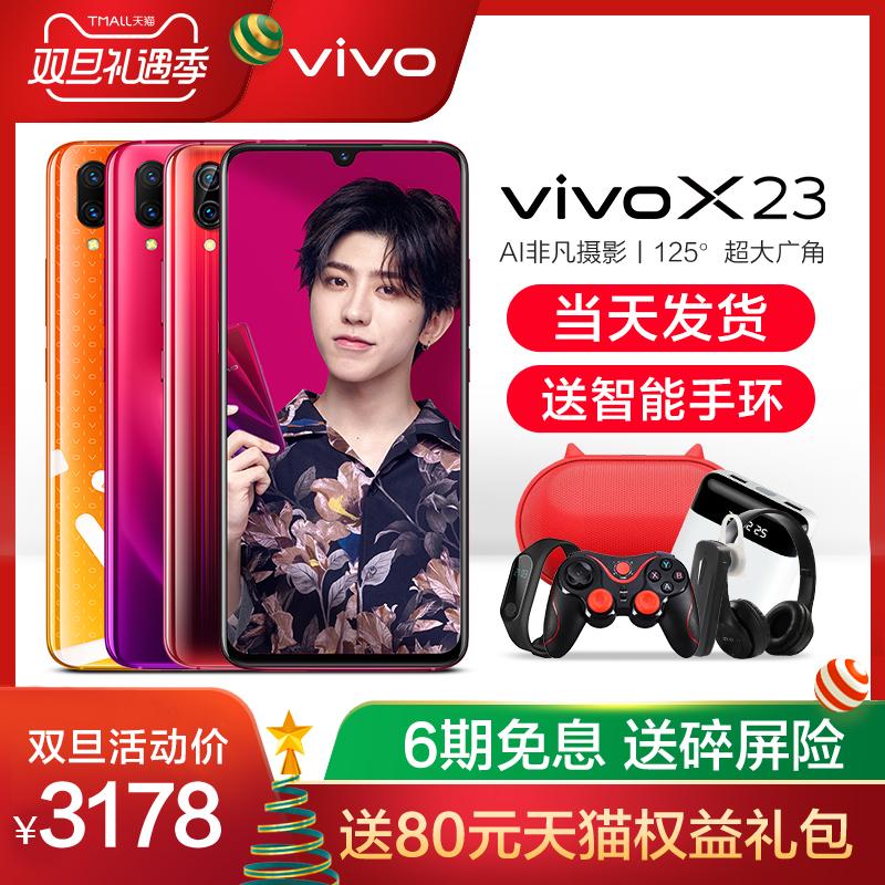 直降300元 vivo X23手机正品 vivo官方旗舰店官网 vivox23限量版 vovix23幻彩版 vivox21s指纹版 x20 x30 nex