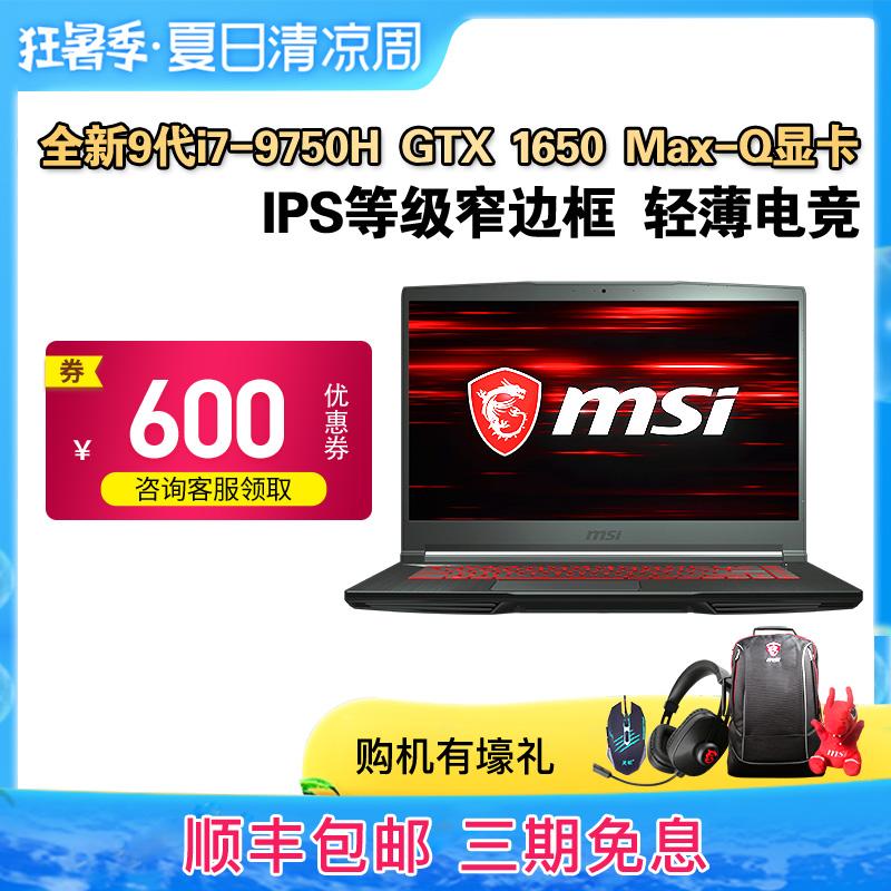 MSI/微星GF63 9SC-088CN 第9代i7-9750H  GTX 1650 Max-Q显卡 轻薄窄边框游戏本笔记本电脑