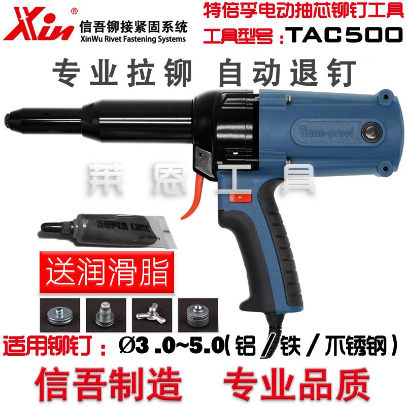 [TAC500/TAC700]包邮特倍孚电动抽芯铆钉枪拉铆枪拉钉枪铆接机