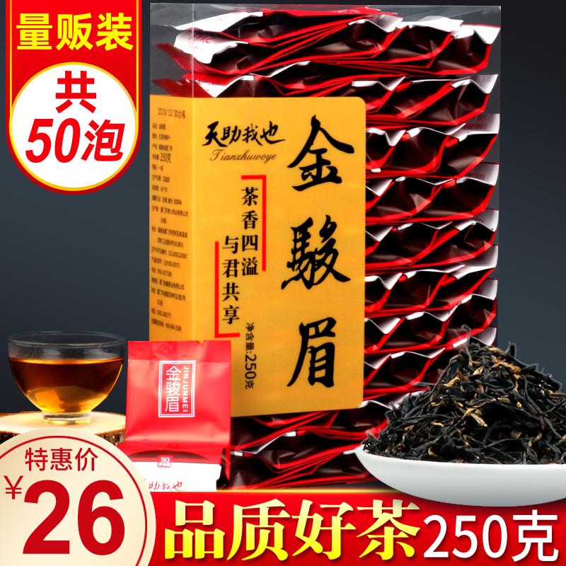 金骏眉红茶正山小种蜜香金俊眉茶叶小包装武夷红茶礼盒装天助我也