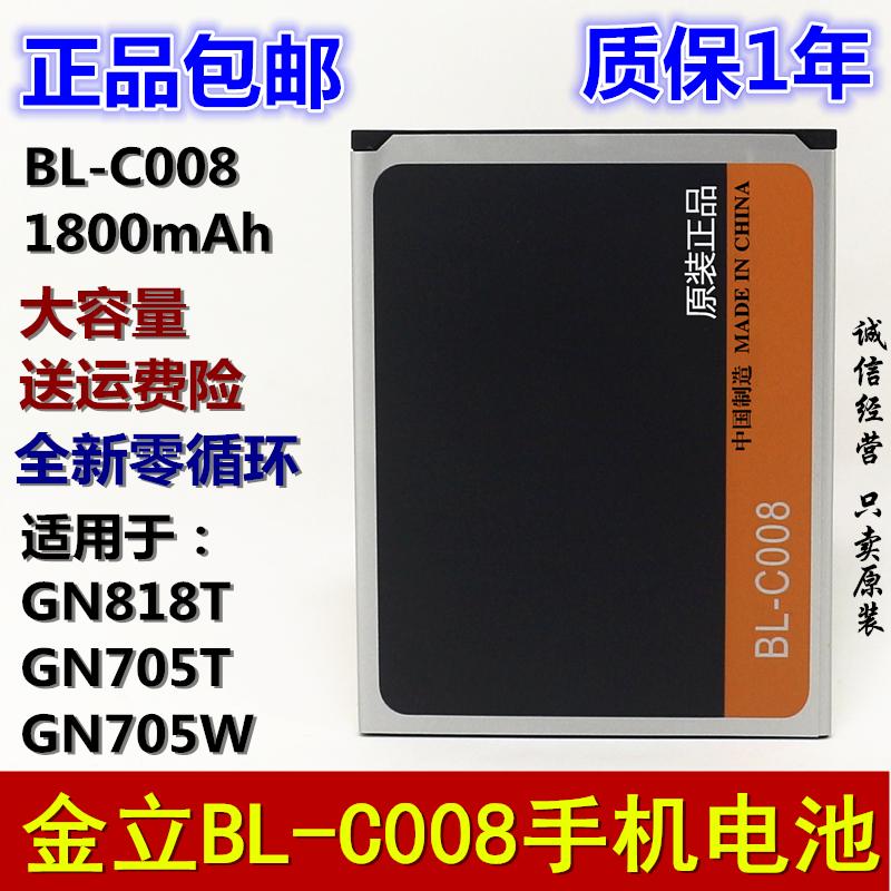 中國代購 中國批發-ibuy99 金立 金立GN705W电池 GN705T GN818T手机电池 BL-C008原装电池电板正品