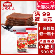 斤装包邮新鲜山楂糕小包装办公小吃山楂老人小孩小布丁开胃零食5