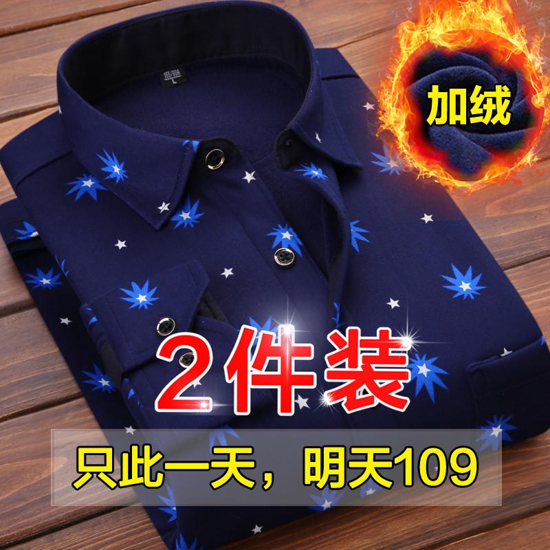 假一赔十2019新款秋冬季男士保暖衬衫加绒加厚长袖修身潮流中年爸爸装衬衣