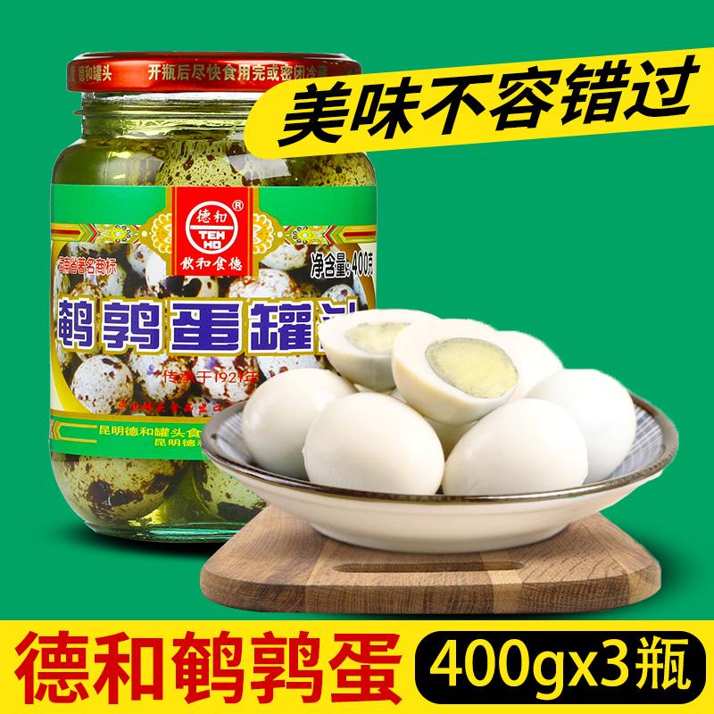 德和卤香味鹌鹑蛋罐头400g*3瓶云南特产卤蛋五香盐�h新鲜铁蛋零食