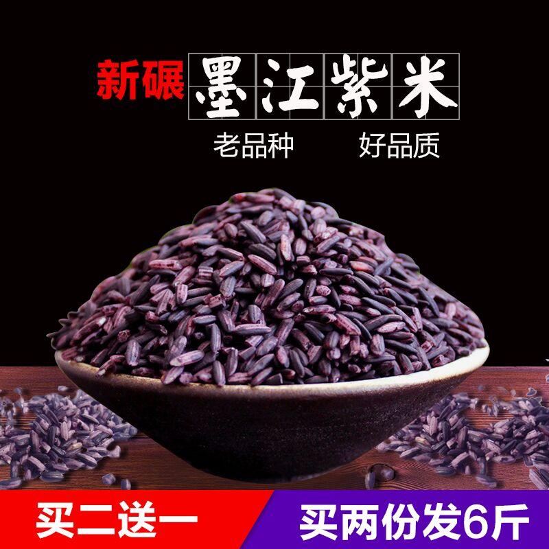 买2送1 滇园墨江紫米2斤云南特产紫米血糯米黑糯米大米真空包装