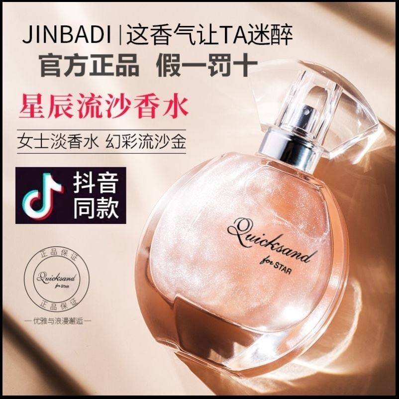 梦幻巴黎哲傲个护精选JINBADI爆款星辰流沙梦幻女士香水持久