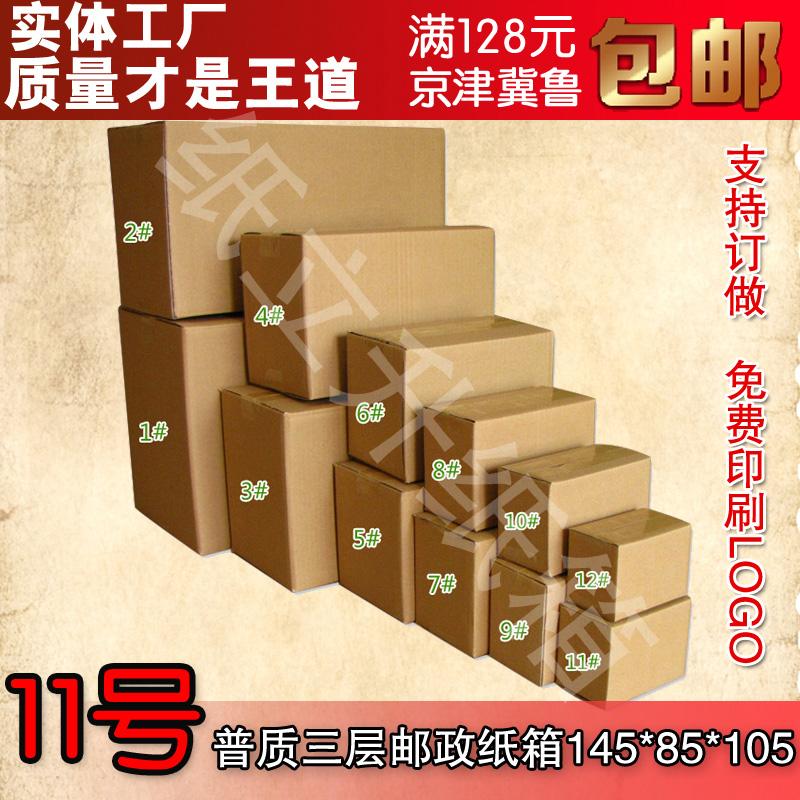 北京订做纸箱普质11号3层邮政纸箱定做包装纸盒批发搬家快递订做