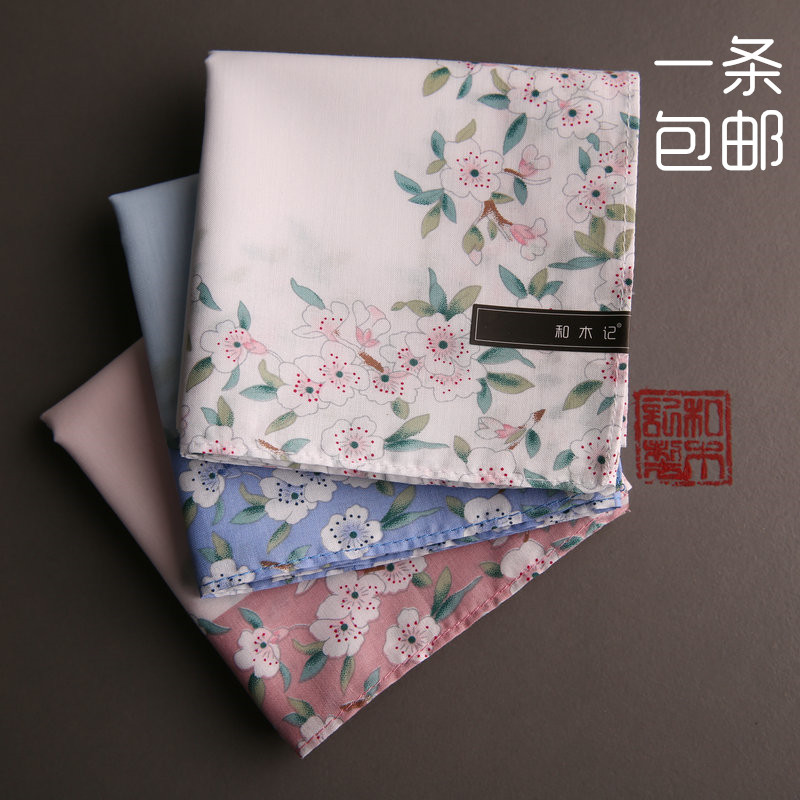 【和木记】(樱花)女士手帕纯棉擦汗手绢浪漫樱花节生日礼物环保