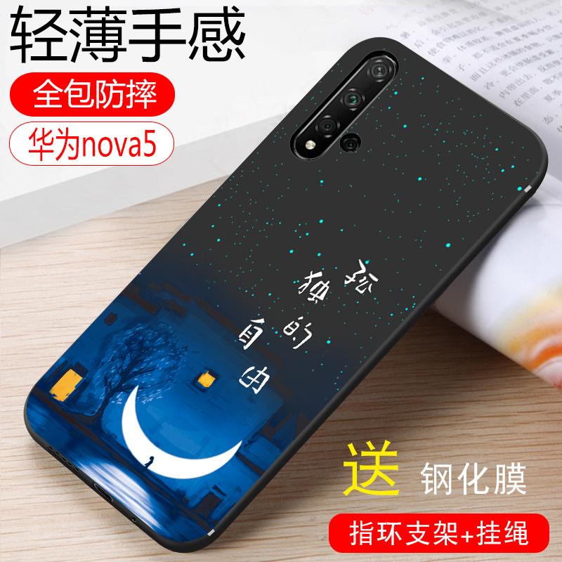 华为nova5防摔nova5i硅胶手机壳热销248件需要用券