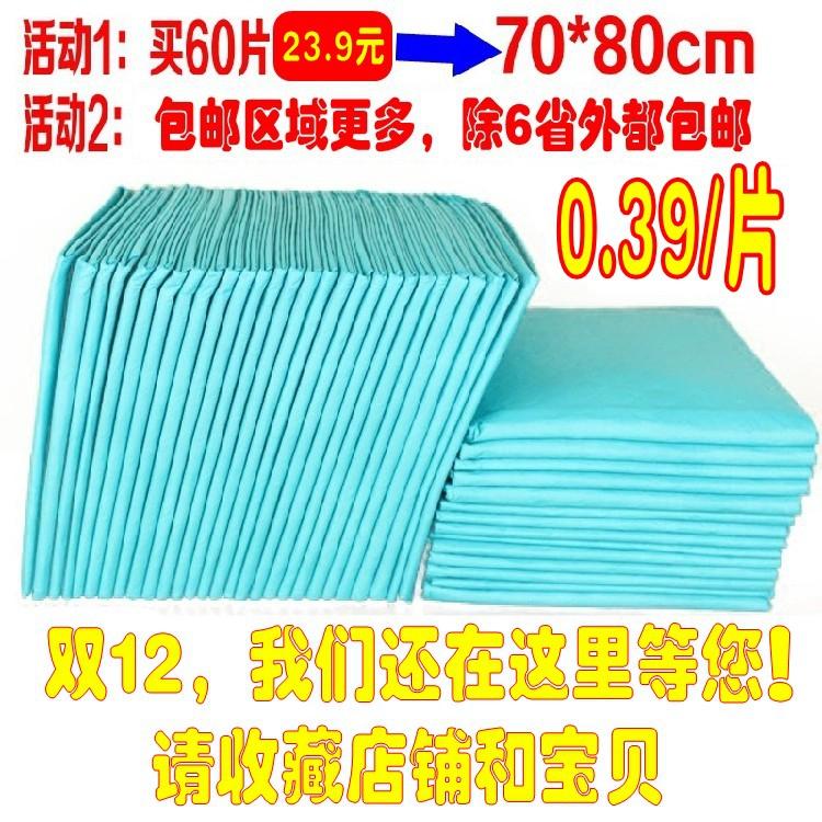 Взрослый уход причина подушка 7080 для взрослых моча пожилой бумага подгузник моча не мокрый старики бумага моча один кусок -время недоплачивают