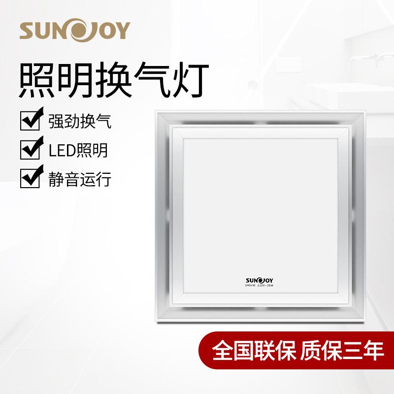 SUNJOY/三竹 集成吊顶LED照明平板灯换气扇 二合一照明换气扇
