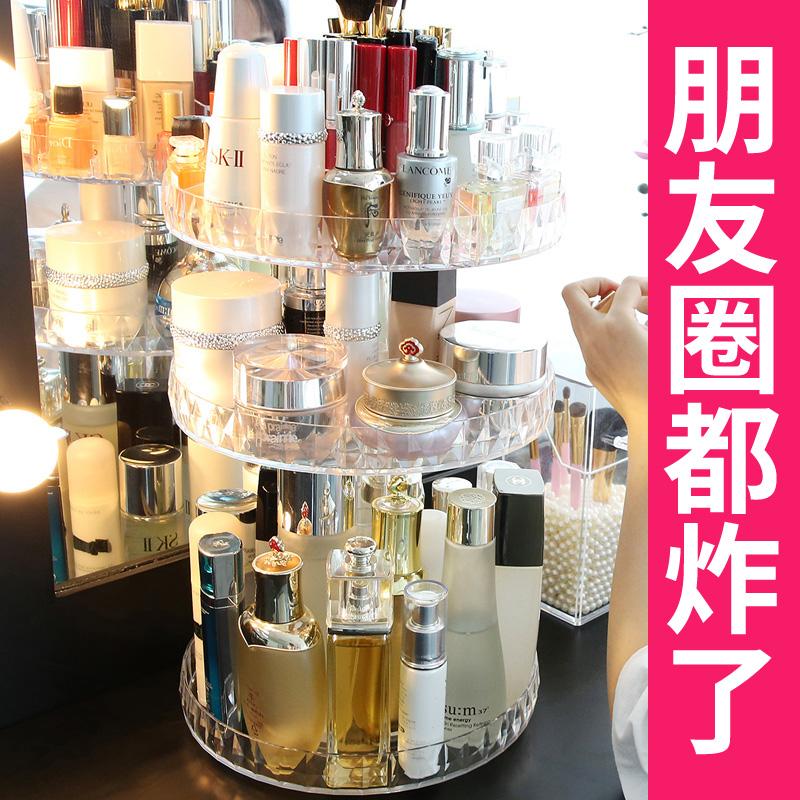 网红旋转化妆品收纳盒亚克力梳妆台口红护肤品桌面置物架彩妆盘