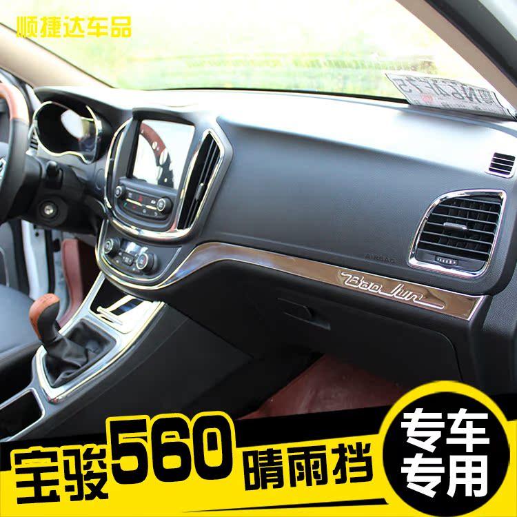 於寶駿560 前麵板中控飾條寶駿560改裝亮條車窗中控飾條改裝