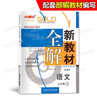 2019新版新教材全解7上海钟书金牌