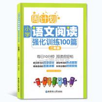 正版 周计划小学语文阅读强化训练100篇 二年级/2年级 每日10分钟阅读训练 华东理工大学出版社