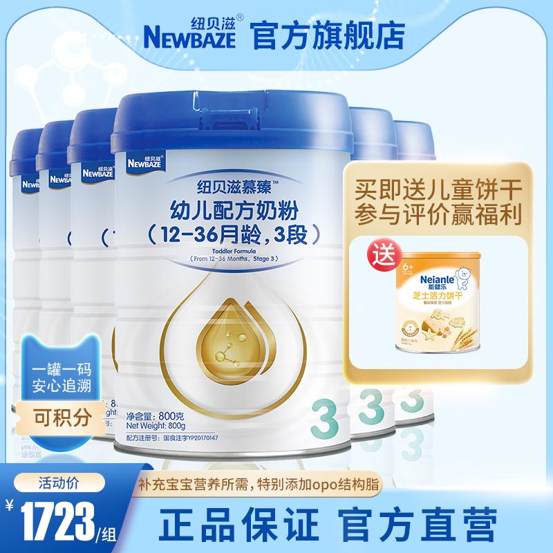 【咨询有礼】Newbaze/纽贝滋婴儿配方慕臻3段 800g*6听装牛奶粉