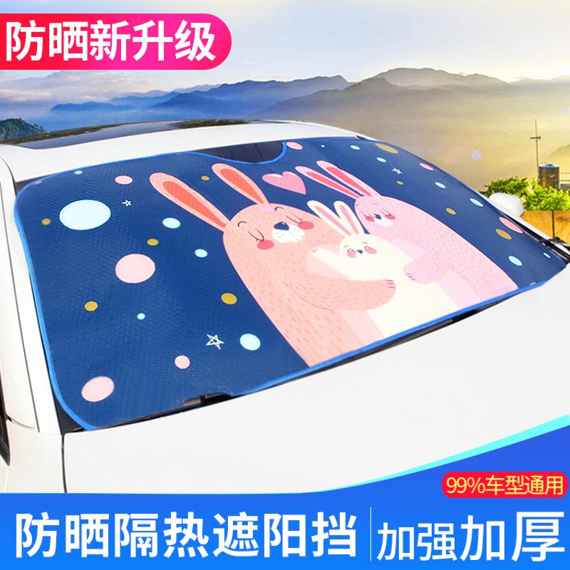 限时秒杀汽车遮阳板车用前挡风玻璃遮光帘小车车内车窗后档防晒隔热太阳布
